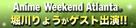 Anime Weekend Atlanta in アトランタ(アメリカ)