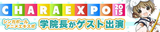 CharaExpo2015 in シンガポール