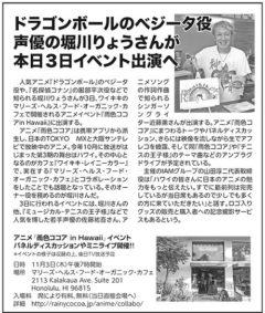 ハワイの新聞「日刊サン」に『雨色ココア in Hawaii』イベント情報が掲載