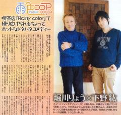 声優グランプリ(2014年5月号)で下野紘さん&堀川りょうの対談記事が掲載