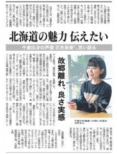千歳民報・社会面に花井美春のインタビュー記事が掲載されました!