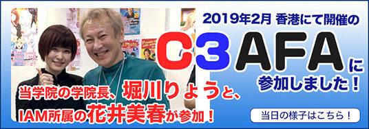 香港「C3AFA」に堀川りょう・花井美春がゲスト参加!