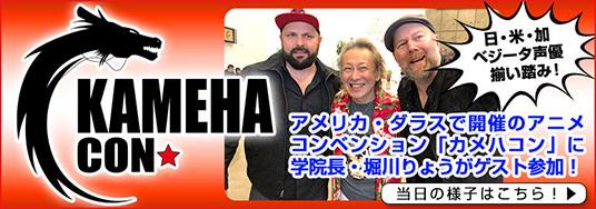 アメリカ・ダラス「カメハコン」に堀川りょうがゲスト参加!
