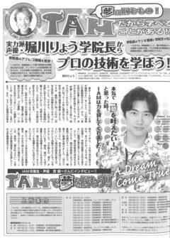 声優アニメディア(5月号)に卒業生・宮健一のインタビューが掲載されました