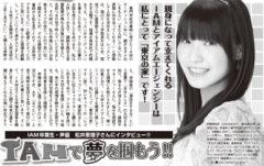 声優アニメディア(2012年6月号)に松井恵理子のインタビュー記事が掲載されました!