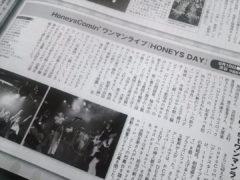 声優グランプリ(2014年11月号)で「HoneysComin' ワンマンライブ」の取材記事が掲載