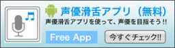声優滑舌アプリ(無料)