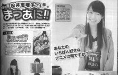 声優グランプリ(2016年5月号)松井恵理子のコラム「松井恵理子のまつあに!!」連載スタート