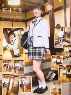声優パラダイスR vol.22 で花井美春が特集ソログラビア5ページに渡って掲載!