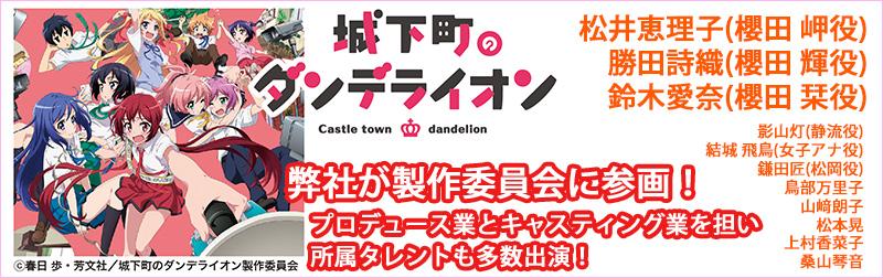城下町のダンデライオンの製作委員会に参画!