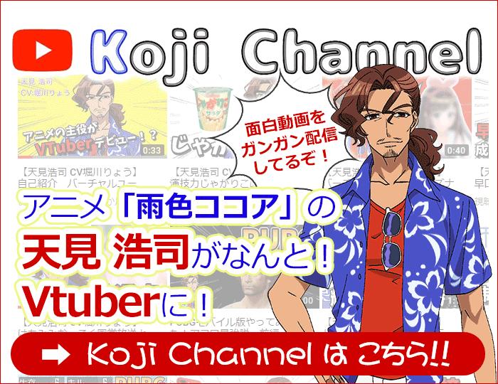 Kojiチャンネル
