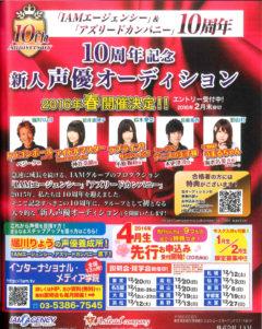 B'sLOGオトメイトマガジンに「10周年記念新人声優オーディション」の情報がカラー掲載されました