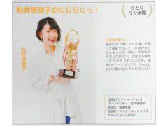松井恵理子が「第5回 アニラジアワード」でひとりラジオ賞受賞!声優グランプリ誌に掲載されました