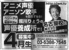 毎日新聞(2016年3月6日)にIAMの広告が掲載