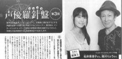 声優グランプリ(2013年9月号)の「声優羅針盤」にて松井恵理子&堀川りょう対談記事が掲載