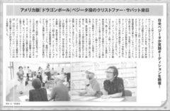 声優グランプリ(2013年11月号)で「クリストファーサバト来日!英語版アニメオーディション」の取材記事が掲載されました!