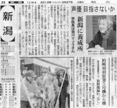 新潟の朝日新聞(2012年2月)にIAM新潟校開設の記事が掲載
