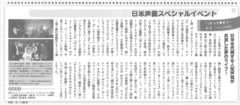 声優グランプリ(2013年2月号)「ヴィック・ミグノグナ来日!IAM特別イベント」の取材記事が掲載!