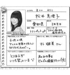 声優グランプリ(2012年2月号)に宮健一、松井恵理子の直筆プロフィールが掲載
