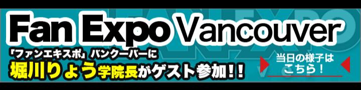 Fan Expo Vancouver 2016