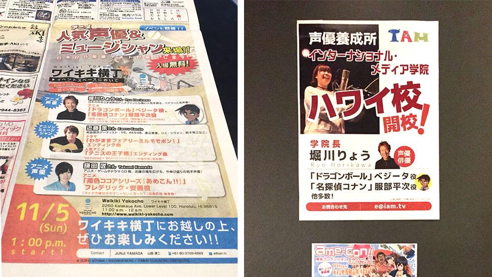 左は、ハワイの日本人向け新聞「サン紙」における告知記事。 会場には、IAMエージェンシー附属養成所ハワイ校開校のポスターも(右)。