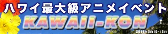 アニメコンベンション「カワイイコン」 in ハワイ
